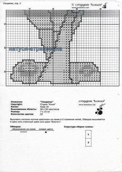 Схема вышивки крестом солдат 12