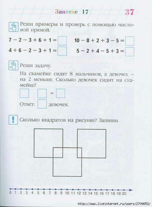 детей решебник 6-7 лет занимаюсь математикой для