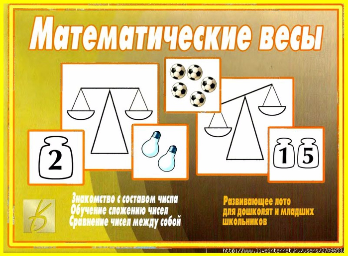Matematicheskie_vesi-1 (700x515, 282Kb)