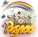 5230261_dalee_cveti_i_radyga (133x130, 42Kb)