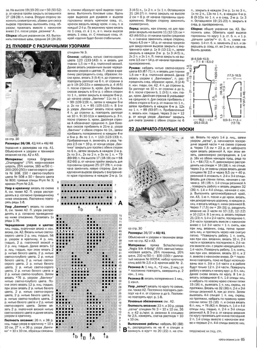 Verena2009-02_83 (517x700, 275Kb)