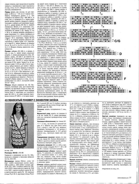 Verena2009-02_95 (531x700, 272Kb)