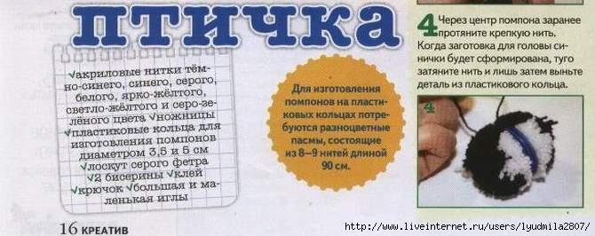 помпоны-синичка- (670x266, 110Kb)