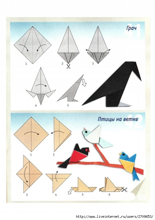 Простой оригами птица