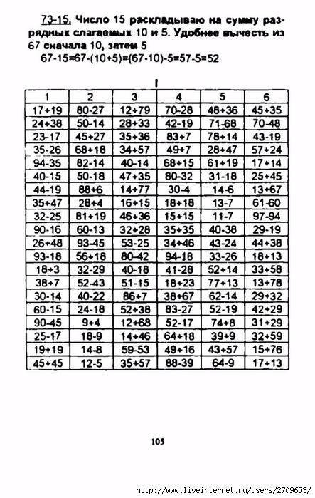 106 (443x700, 228Kb)