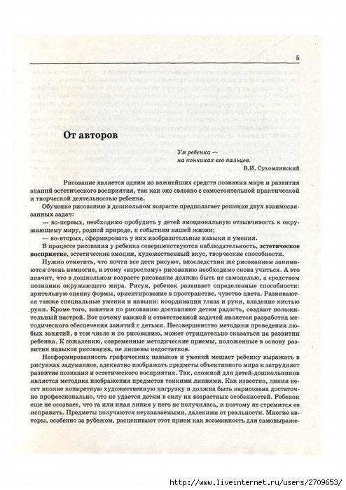 рисование методом тычка.page02 (494x700, 249Kb)