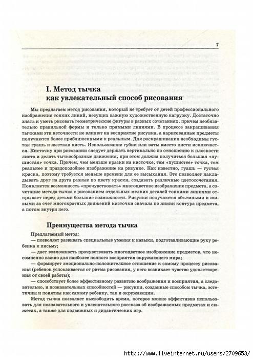 рисование методом тычка.page04 (494x700, 244Kb)