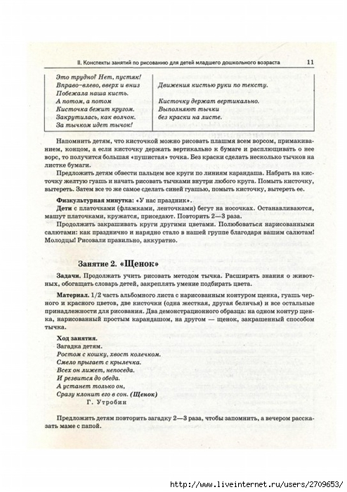 рисование методом тычка.page08 (494x700, 228Kb)