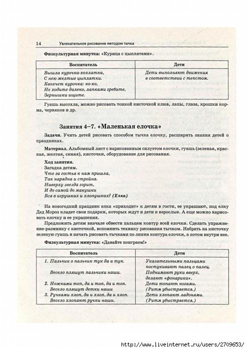 рисование методом тычка.page11 (494x700, 236Kb)