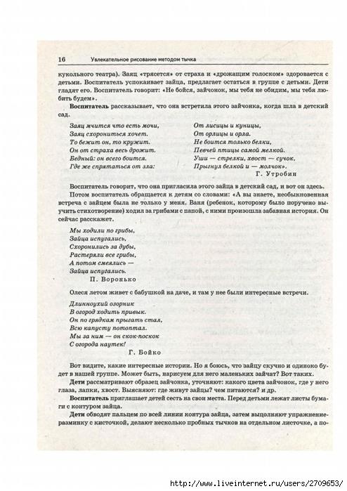 рисование методом тычка.page13 (494x700, 239Kb)