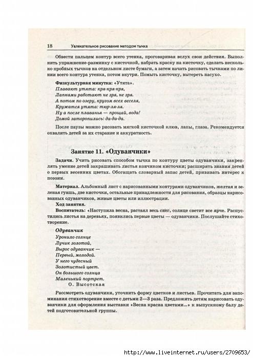 рисование методом тычка.page15 (494x700, 234Kb)