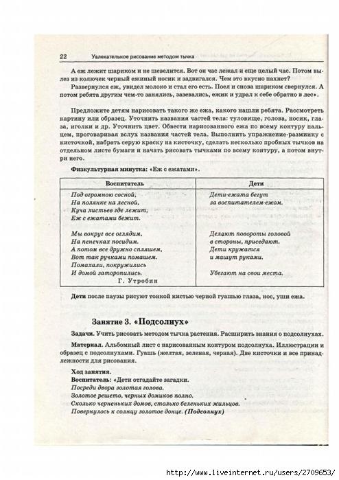 рисование методом тычка.page19 (494x700, 247Kb)