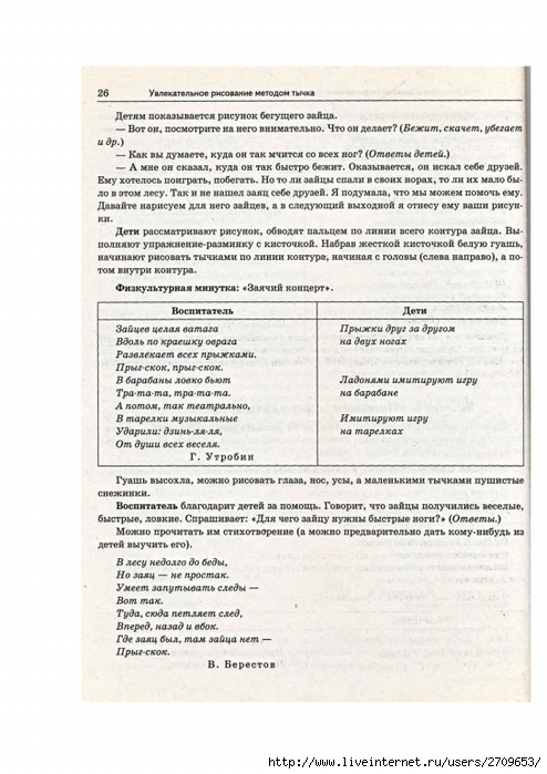рисование методом тычка.page23 (494x700, 228Kb)