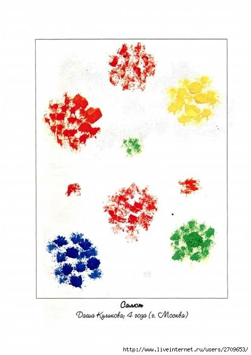 рисование методом тычка.page30 (494x700, 154Kb)