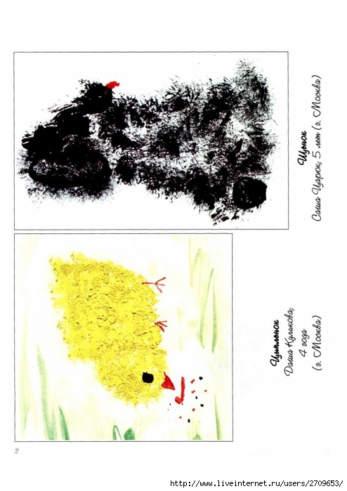 рисование методом тычка.page31 (494x700, 191Kb)