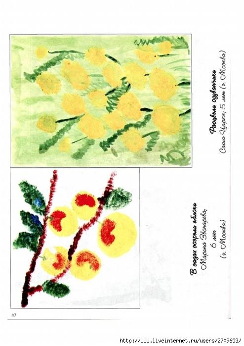 рисование методом тычка.page39 (494x700, 199Kb)