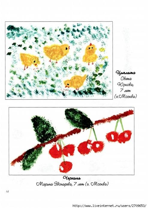 рисование методом тычка.page43 (494x700, 220Kb)