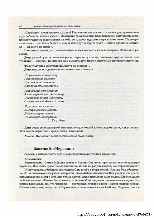 рисование методом тычка.page68 (494x700, 233Kb)