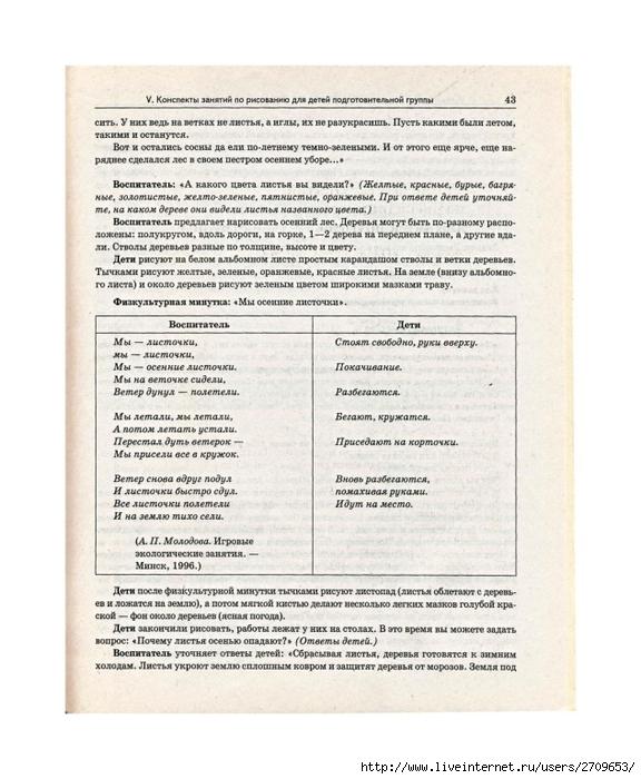 рисование методом тычка.page71 (576x700, 253Kb)