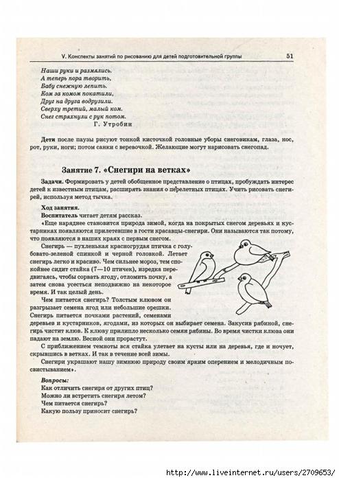 рисование методом тычка.page79 (494x700, 252Kb)