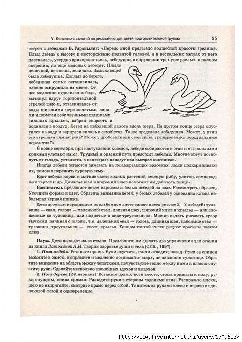 рисование методом тычка.page83 (494x700, 283Kb)
