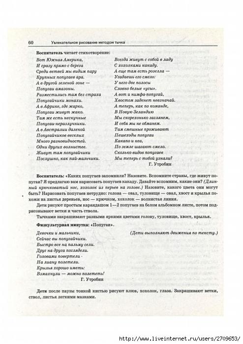 рисование методом тычка.page88 (494x700, 228Kb)