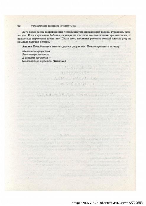 рисование методом тычка.page90 (494x700, 183Kb)