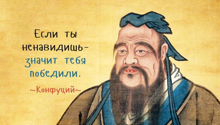 25 мудрейших цитат Конфуция (699x400, 149Kb)