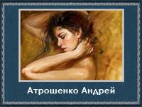 5107871_Atroshenko (200x150, 68Kb)