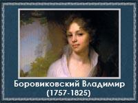 5107871_Borovikovskii (200x150, 39Kb)