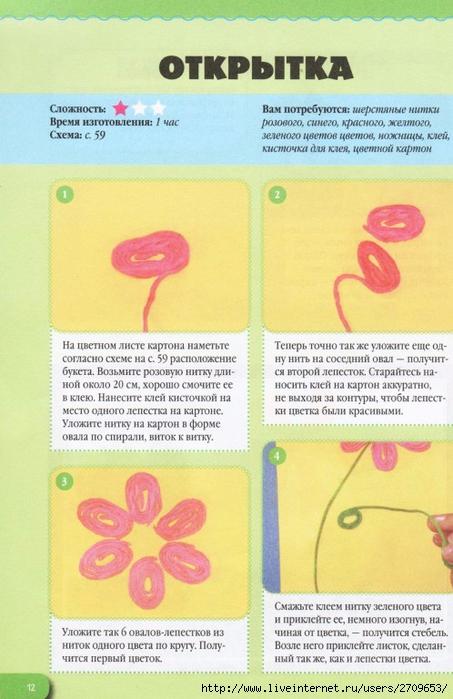 Podelki_iz_nitok.page13 (453x700, 249Kb)