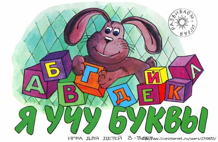 Ya_uchu_bukvy_000 (700x454, 269Kb)