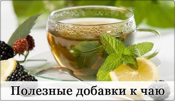 ПОЛЕЗНЫЕ ДОБАВКИ К ЧАЮ (604x348, 39Kb)