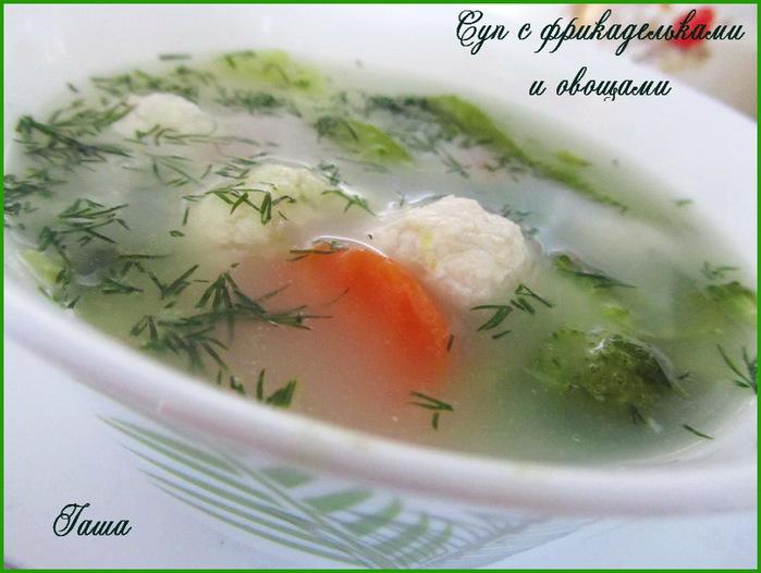 Суп с куриными фрикадельками/3414243_sup_s_frikadelkami_02 (700x526, 97Kb)