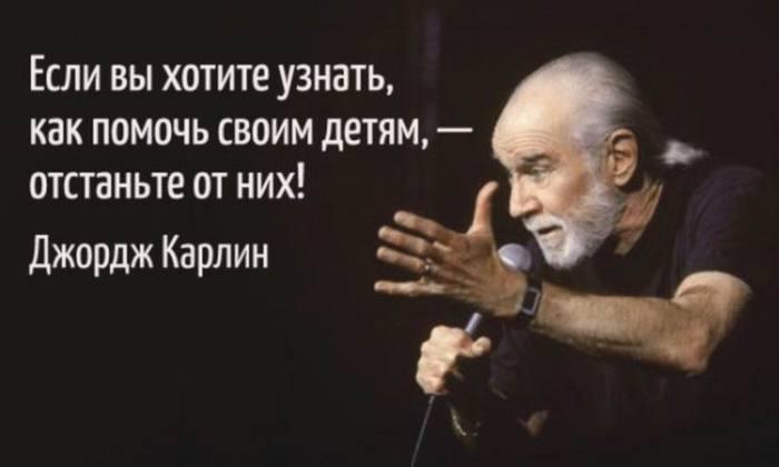2835299_Izmenenie_razmera_25_citat_ot_nepodrajaemogo_Djordja_Karlina (700x420, 22Kb)
