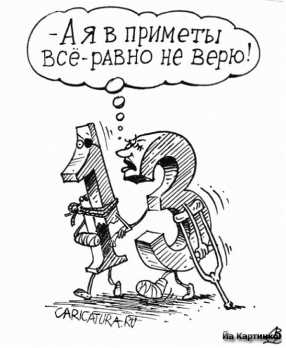 Пятница 13. Карикатура