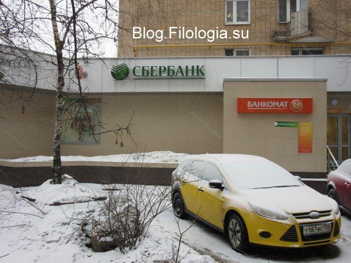 Отделение Сбербанка на 2-й Брестской недалеко от станции метро Белорусская кольцевая в Москве/3241858_ads23_1_ (700x525, 72Kb)