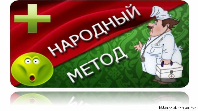 ������������ ���������, ��� ������������� ��������, ������ �������� ������ ��������, ������ �������� ��������, /1423854260_Lechenie_parodontita_narodnoe (640x360, 105Kb)