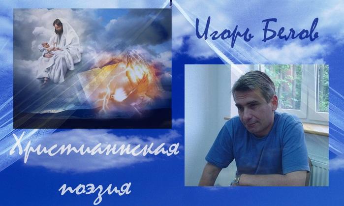 4068804_Igor_Bel_ (700x419, 100Kb)