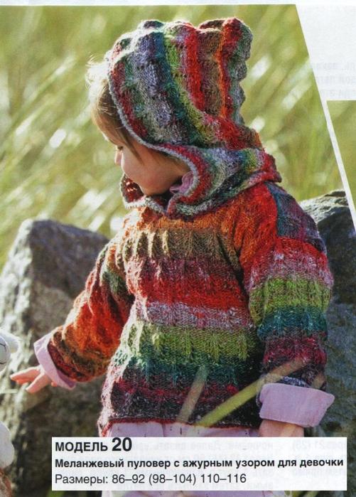 Меланжевый пуловер с ажурным узором и капюшоном