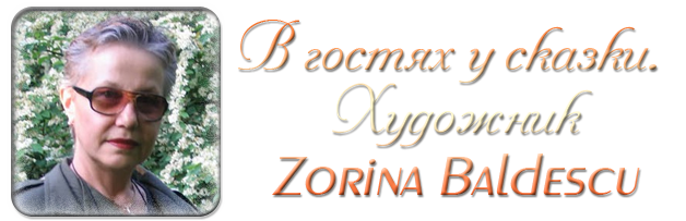 Zorina Baldescu (628x203, 158Kb)