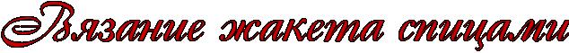 4382988_RvyzaniePZaketaPspicami (634x59, 15Kb)