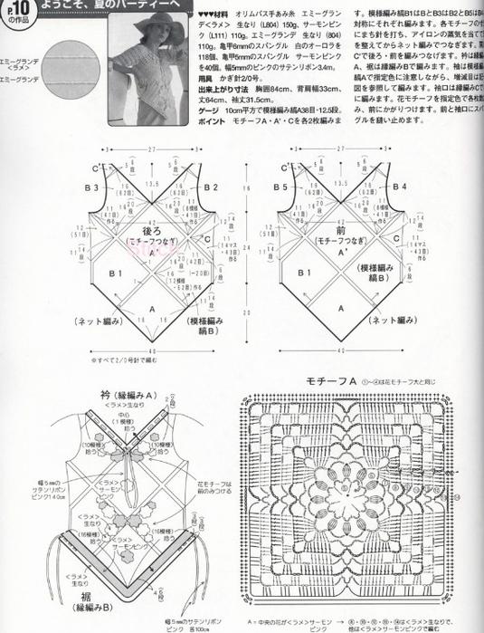 e9e625dc3dcb (535x700, 282Kb)