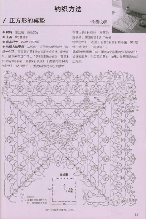 scan34 (2) (468x700, 400Kb)