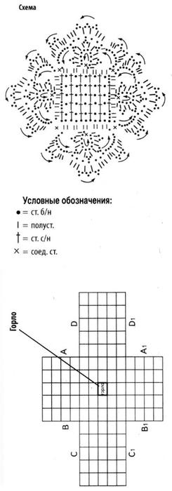 загруженное (9) (245x700, 70Kb)