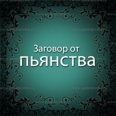 Крещенские заговоры и молитвы от пьянства