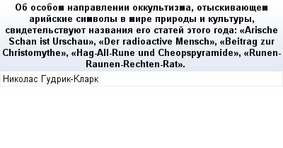 mail_89188510_Ob-osobom-napravlenii-okkultizma-otyskivauesem-arijskie-simvoly-v-mire-prirody-i-kultury-svidetelstvuuet-nazvania-ego-statej-etogo-goda_-_Arische-Schan-ist-Urschau_-_Der-radioactive-Men (400x209, 15Kb)