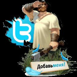 3996605_Twitter_by_MerlinWebDesigner (250x250, 23Kb)