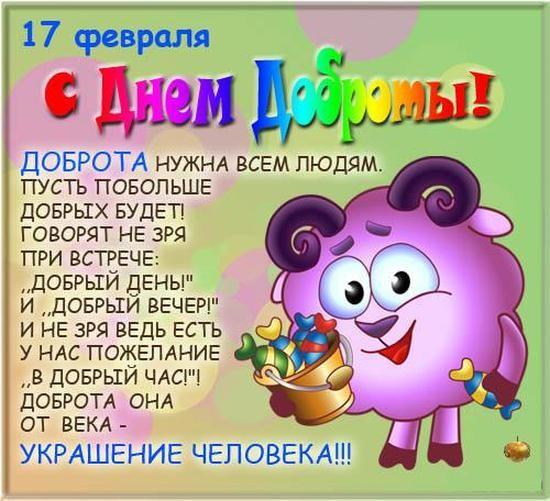 Пожелания о доброте для детей