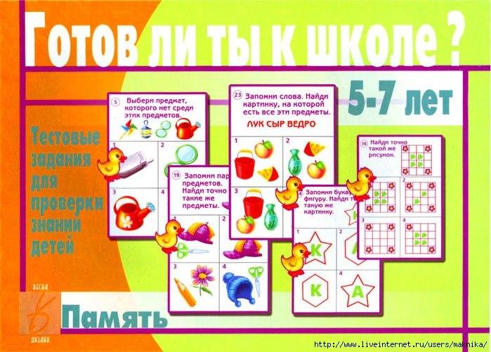500 вопросов для проверки готовности ребенка к школе